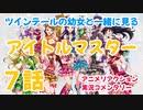 【アニメ実況】 アイドルマスター 第07話をツインテールの幼女と一緒に見る動画