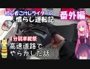 【1分弱車載祭】初心者こけしライダーの慣らし運転記《番外...
