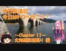 【VOICEROID車載】休日放浪記 今日はドコへ行こう? ~Chapter 11~北海道鉄道巡り編【ゆっくり車載】