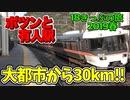 【迷列車の旅】ポツンと有人駅!!名古屋から30kmで絶景が!?【18きっぷ2019春三日目境界編】