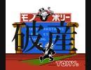 モノポリー(スーパーファミコン版)破産したキャラクターのコメント1【プレイ動画】
