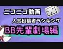 BB先輩劇場 人気投稿者ランキング【全期間】
