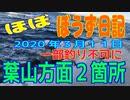 ぼうず日記in葉山方面2箇所 芝&諏(2020年3月11日)