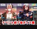 Fate/Grand Order オケアノスのキャスター(キルケー)&オデュ...