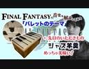 【FF7】建前と本音【バレットのテーマ】