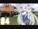 【Transport Fever 2】琴葉姉妹の線路は続くよどこまでも #4...