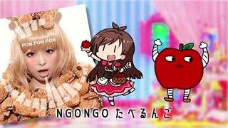 ぱみゅぱみゅんごのうた (NGONGONGO)