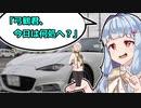 【1分弱車載祭】葵「弓鶴君、今日は何処へ?」