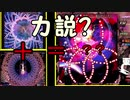 【東方鬼形獣】クリア目指して5~6面対策!!ルナティック初見実況Part5【練習回】
