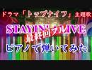【弾いてみた】STAYIN' ALIVE/JUJU 日テレ土曜ドラマ『トップナイフ』主題歌【Full ver.】