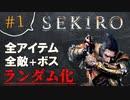 【SEKIRO】回生したらランダム世界だった件【野生の赤鬼が現れた!】#1
