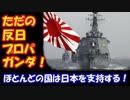 【海外の反応】 日本の 軍事大国化を 批判する 海外メディアに 海外から 怒りの声 「ただの 反日プロパガンダじゃん!」