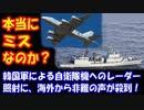 【海外の反応】 韓国軍による 自衛隊機への レーダー照射に 非難の声が殺到! 「韓国は非常識すぎる」、「これはミスではなく、意図的な照射だ!」