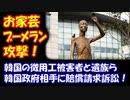 【海外の反応】 韓国の 徴用工被害者と 遺族らが、 韓国政府を 相手に 賠償請求 訴訟! 「日本から 韓日請求権資金を 受け取った 韓国政府は、 被害者に 被害補償金を 払うべきだ!」