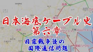 日本海底ケーブル史 第六章【VOICEROID歴