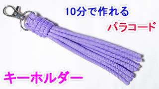 【早くて簡単】パラコードでタッセル キーホルダーの編み方!