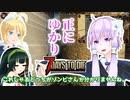 【7 Days To Die】撲殺天使ゆかりの生存戦略α18.3(b4) 32...
