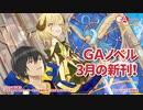 GAノベル 2020年3月の新刊はこちら!!