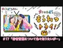 【無料動画】#17(前半) ちく☆たむの「もうれつトライ!」