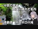 【一分弱車載祭】四国の隠れた名所を探してみよう 【徳島県 ボロボロの滝】