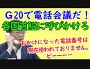 韓国文在寅大統領、G20電話会議に強い意欲。その裏には、、、