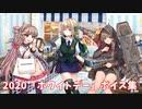 【艦これ】2020「ホワイトデー」ボイス集 (3/13アップデート)