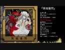 【豚乙女】異端審問【例大祭17 XFD】