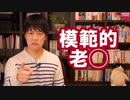 """LDP Second Floor Secretary General Regarding the Consumption Tax Reduction """"How hard was it when I made the Consumption Tax"""" ←?"""