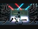 【MMD-PV】ミクさん達が裏表ラバーズを全力で踊ってみた【めんぼう式春のパンッまつり2020】