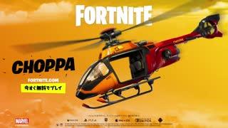 【速報】Choppa - フォートナイト   新たな乗り物2