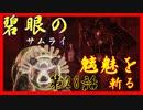 【仁王】碧眼のサムライ、魑魅を斬る【実況】第28話