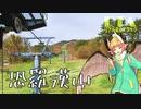 【VOICEROID】春の恐羅漢山山頂攻略RTA 1:35:04