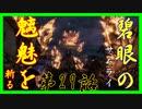【仁王】碧眼のサムライ、魑魅を斬る【実況】第29話