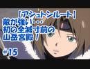 【スターオーシャン2】実況プレイ#15【PS4】