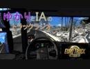 ゆかりとIAのトラックラジオ 第4回【ETS2】