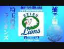 【解説動画】ゆかりさんとミコトが西武ライオンズについて語るようです(捕手編)