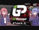 【iGP Manager】鳴花姉妹はタイトルを目指す Part1【鳴花姉妹実況】