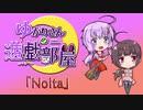 【VOICEROID実況】ゆかりさんの遊戯部屋『Noita』