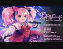 【公式】イソラ全力アイドルロード挿入歌『全力応援フルスロットル』 / 白き鋼鉄のX(イクス)ファンディスク1