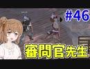 【kenshi】ささらちゃんは左腕が欲しい #46【CeVIO実況】