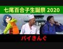 【七尾百合子生誕祭2020】ミリオンライブ7周年記念コント【バイきんぐ】