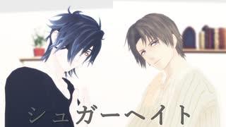 【MMD刀剣乱舞】シュガーヘイト【へし切長