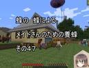 【Minecraft 】蜂の、蜂による、メイドさんのための養蜂47【1.12.2】