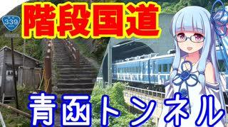 【VOICEROID解説】階段国道は青函トンネル