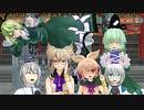【東方MMD】豪族達のクイズ大会