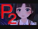 【MMDドラマ】P_relations 第2話 ピーリレーションズ