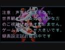 【声真似注意】某海賊幽霊姫風実況 バイオハザード6 №7