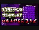 【日本人の反応コラボ】おきらくにスプラ2プラベマッチ!Part1【チュン視点】