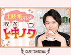 【ラジオ】土岐隼一のラジオ・喫茶トキノワ(第190回)