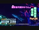 【Subnautica Below Zero】翻訳者代理ゆかりんの極海探査備忘録Part.04【VOICEROID結月ゆかり】